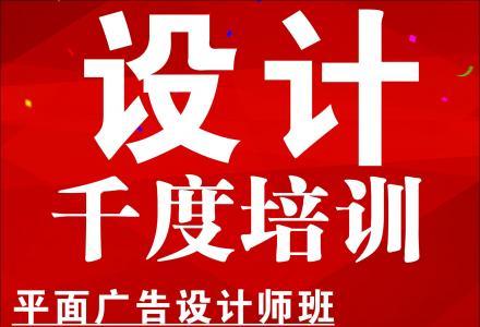 桂林专业高级平面广告设计·PS培训·CDR培训~实战教学