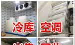 冷库建造,冷库维修,冷库加氟设计冷库回收出售