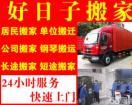 《桂林晚报推荐》桂林好日子搬家服务公司