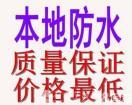 桂林防水补漏有限公司桂林防水补漏服务