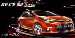 广汽丰田雷凌 turbo