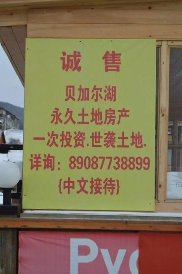贝加尔湖畔城镇中的中文广告