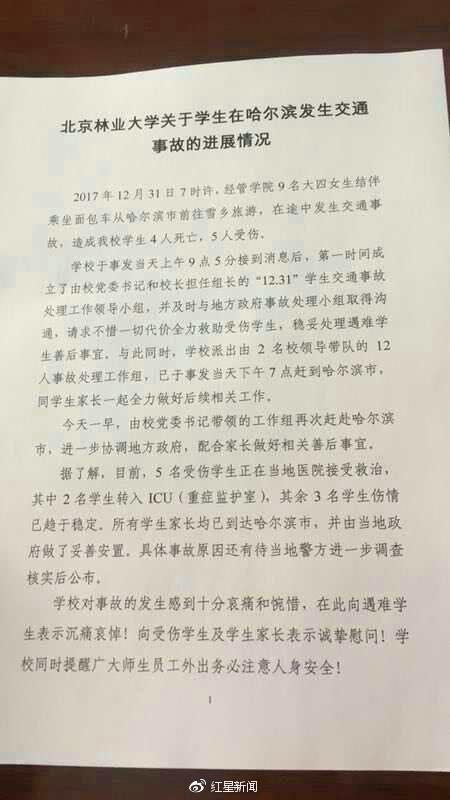 网传《北京林业大学关于学生在哈尔滨发生交通事故的进展情况》