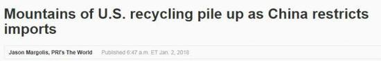 《今日美国》网站报道截图:由于中国限制进口,美国待回收的垃圾堆积成山。