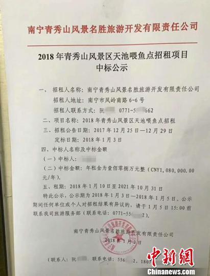 1月3日公布的中标公示,青秀山风景区天池喂鱼点被竞标者以年租金108万元竞下。 钟欣 摄