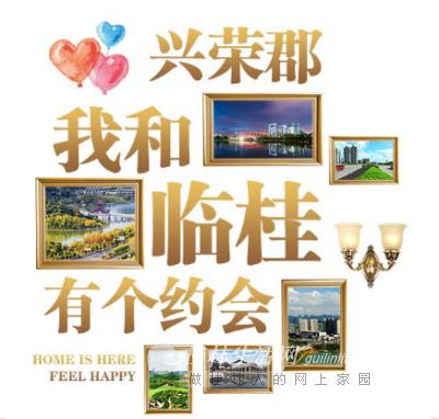 """兴荣郡""""我和临桂有个约会""""微视频征集"""