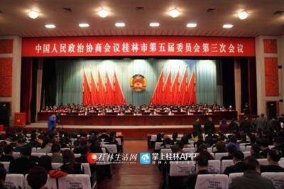 1月11日,政协桂林市五届三次会议进行大会选举。各项议程结束后,宣布闭幕。