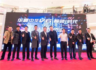宽体智联SUV中华V6桂林上市