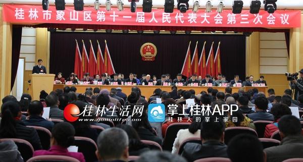 桂林市象山区第十一届人民代表大会第三次会议隆重开幕