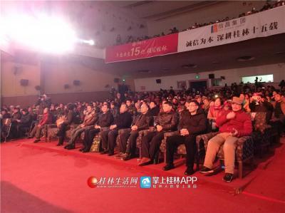 桂林市四家班子相关领导,职能部门负责人,赞助单位代表在前排观看演出