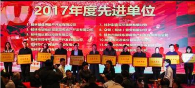 桂林市临桂区2017年度房地产行业年会隆重举行