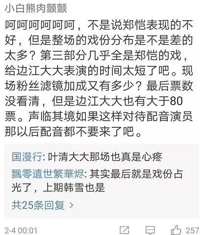 郑恺是情商低还是太狂傲?夺冠后手撕《声临其境》节目组