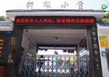 桂林市拱极小学宣传片