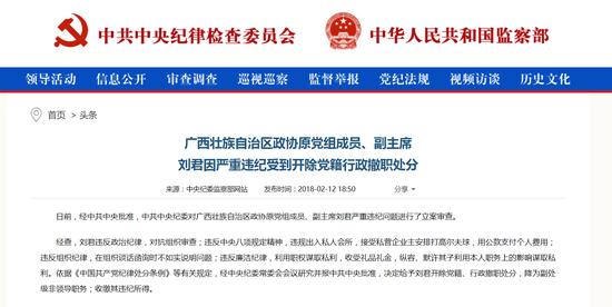 广西壮族自治区政协原党组成员、副主席刘君因严重违纪受到开除党籍行政撤职处分