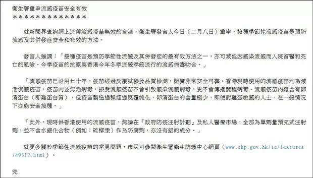 ▲香港特区卫生署网站截图