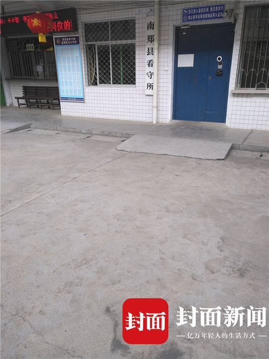 南郑县看守所