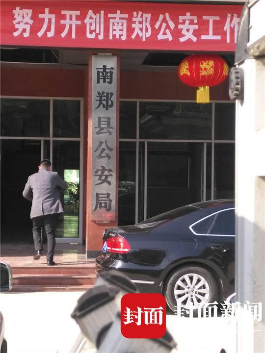 南郑县公安局