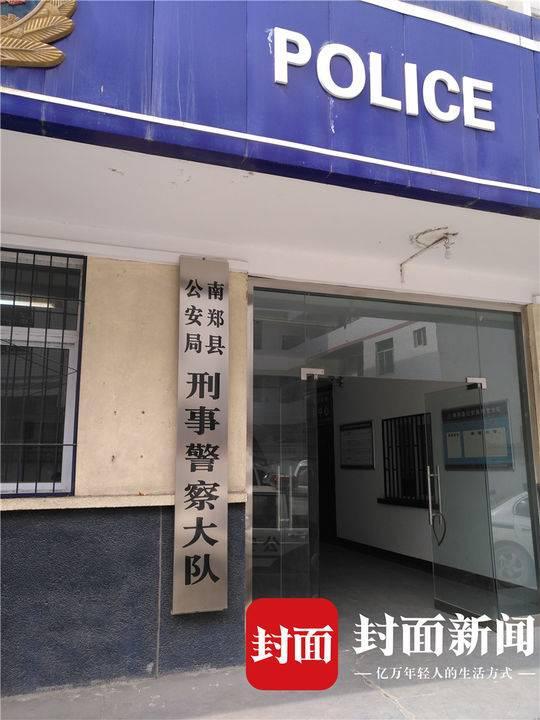 南郑县公安局 刑警大队