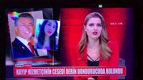 韩国总统文在寅的照片和受害者的照片同时在节目同一画面出现。