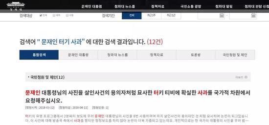 韩国网友青瓦台官网请愿截图