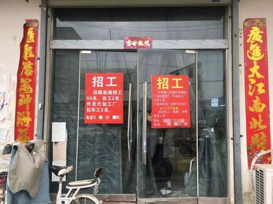 制衣车间门口的招工告示。新京报记者陶若谷 摄