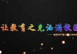 桂林市芦笛小学宣传视频