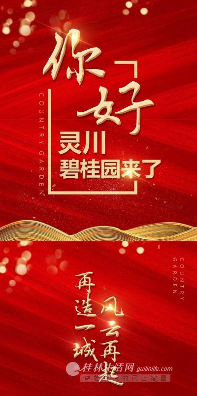 灵川碧桂园奠基仪式明日盛启  强势入驻桂北新