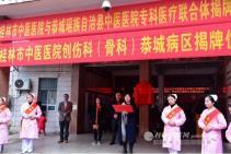 市中医院创伤科与恭城县中医医院外一科结成专科联