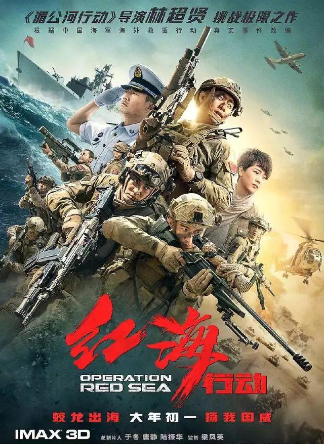 《红海行动》电影海报