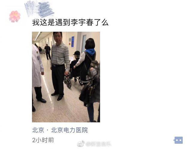 网友晒医院偶遇李宇春照片