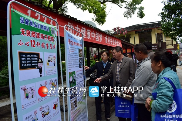 阳朔县食品药品监督管理局开展食品药品安全投诉举报宣传活动
