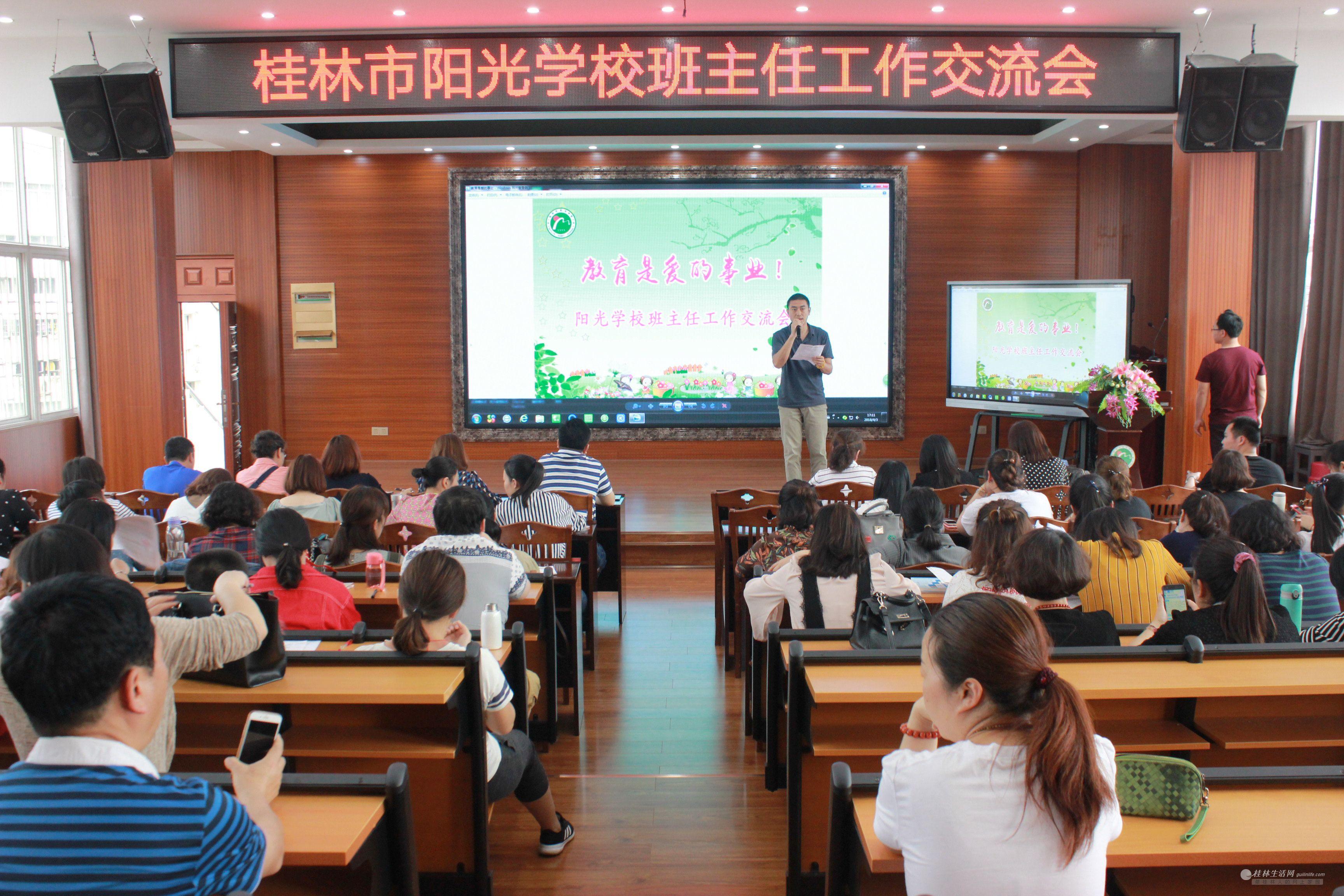 桂林市阳光学校举办班主任工作交流主题会