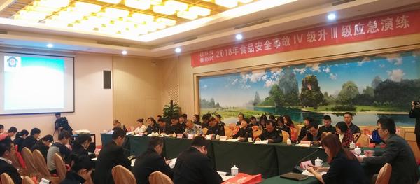 桂林食安办开展食品安全事故应急预案培训
