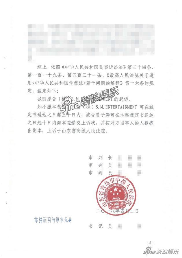 山东青岛中级人民法院裁定书(2/2)