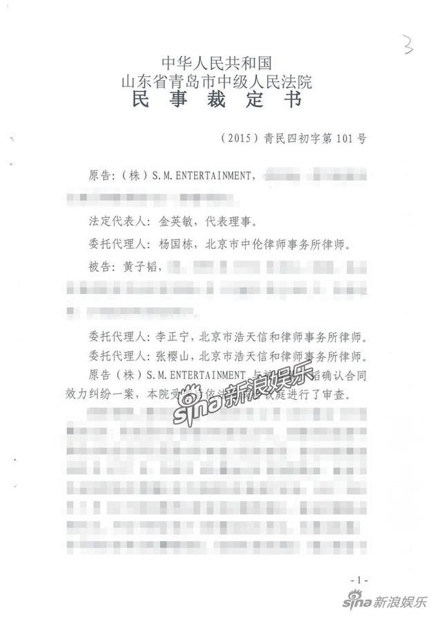 山东青岛中级人民法院裁定书(1/2)