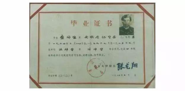 北京大学毕业证