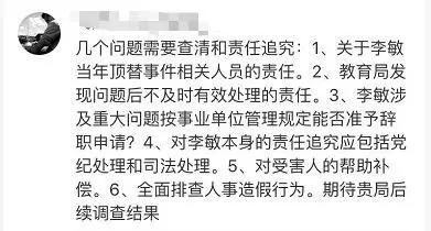 还有网友纠正通报中的错误: