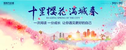 「桂林新晋网红赏樱攻略」十里樱花满城春