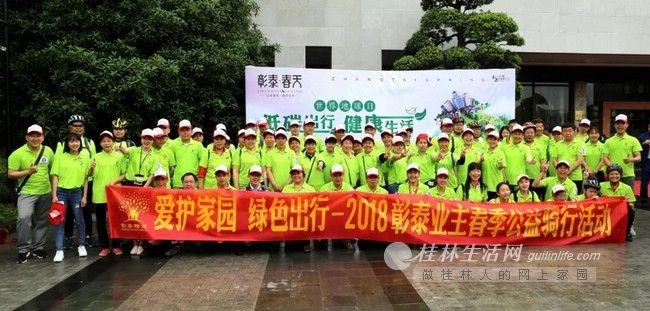 绿色出行|2018彰泰业主公益骑行成功举办