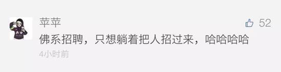 ▲网友盛赞走红的招聘启事