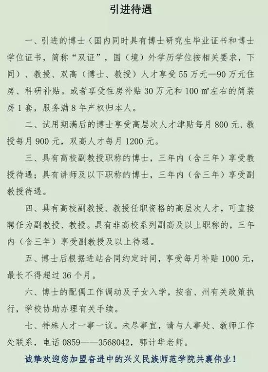 ▲红星新闻收到的官方招聘启事