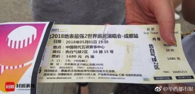 周杰伦演唱会门票