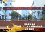 """清风实验学校:弘扬""""义""""文化 传承中华经典"""