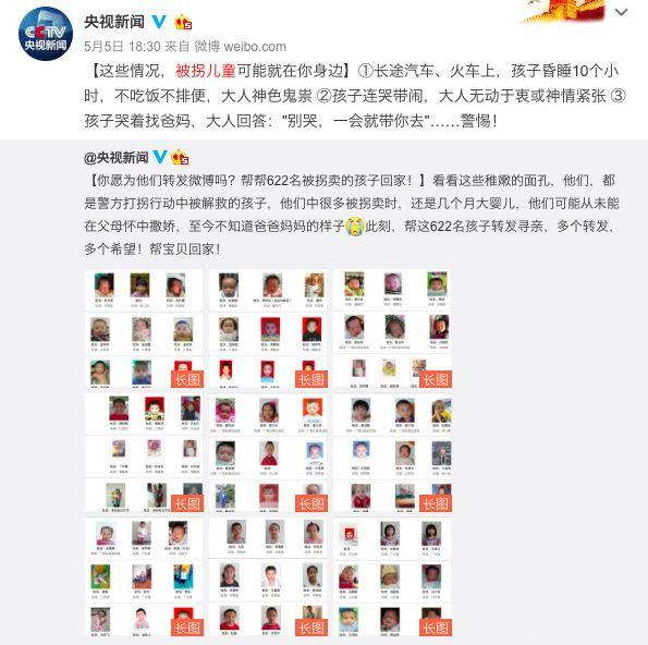 速扩!警方解救的广西59名被拐孩子急寻亲人!桂林2名!
