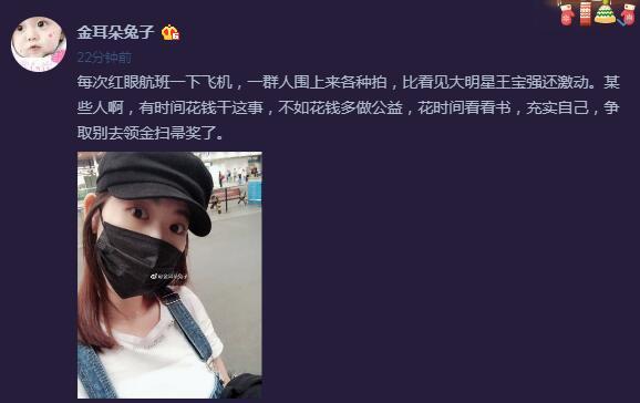 马蓉微博发文