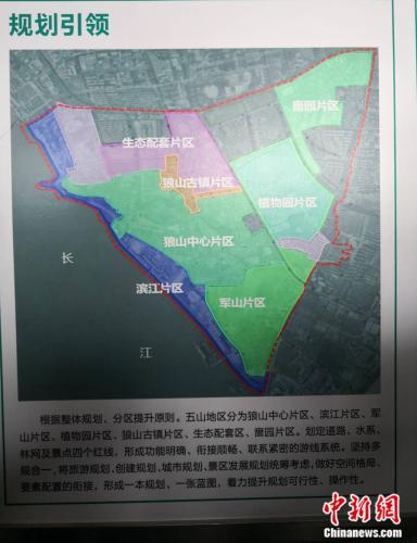 五山及沿江地区生态修复规划图。袁秀月 摄