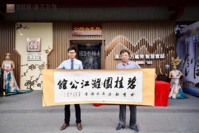5月19日碧桂园·漓江公馆会客厅风雅绽放