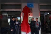 市中医院创伤科与灵川县中医院举行专科医联体揭牌仪式