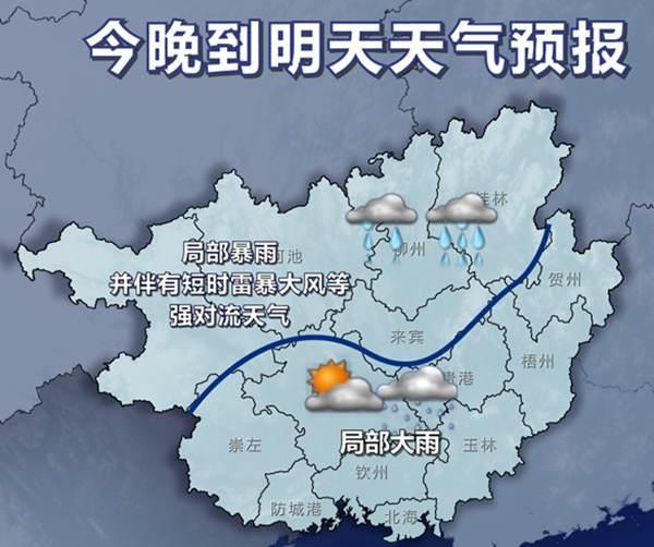 35度高温天气终于离开!今晚到明天桂北部分地区有中到大雨局部暴雨