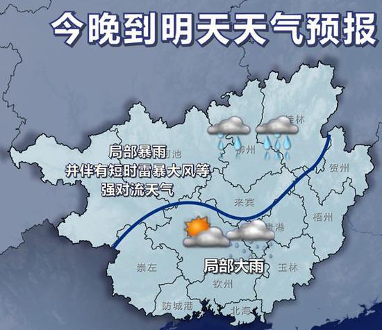 22日20时~23日20时天气预报示意图